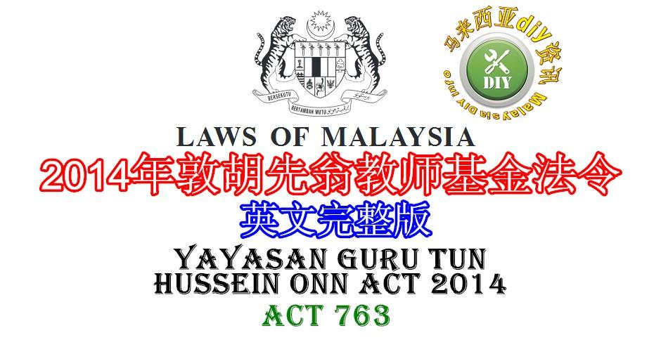 2014年敦胡先翁教师基金法令 Malaysia Diy Info