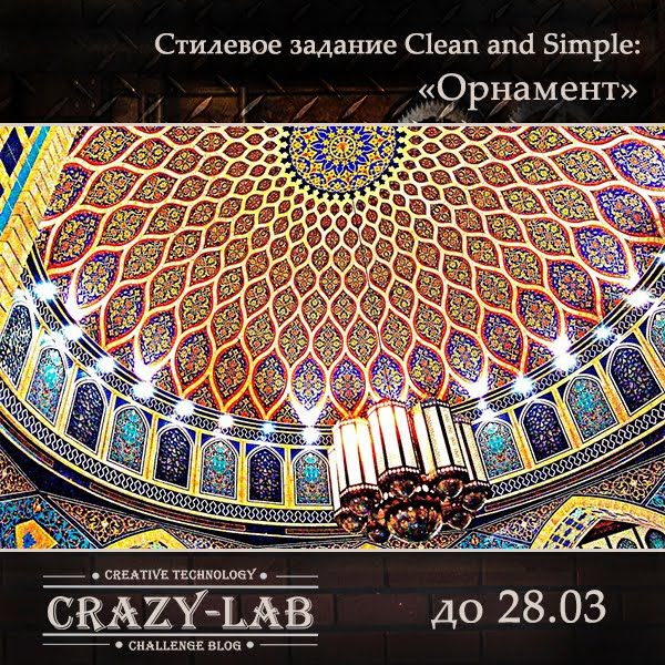 "Стилевое задание Clean and Simple ""Орнамент"" от Crazy lab"