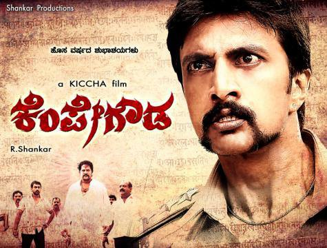 Hoonaa hoonaa-sudeep mp3 song download i am villain kichcha.
