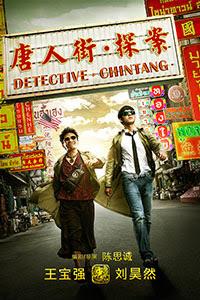 Detective Chinatown (2015), Aksi Kocak Detektif Distrik China Mengungkap Misteri Pembunuhan