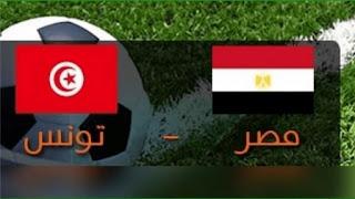 موعد مباراة مصر وتونس ضمن تصفيات كأس امم أفريقيا 2019 و القنوت الناقلة
