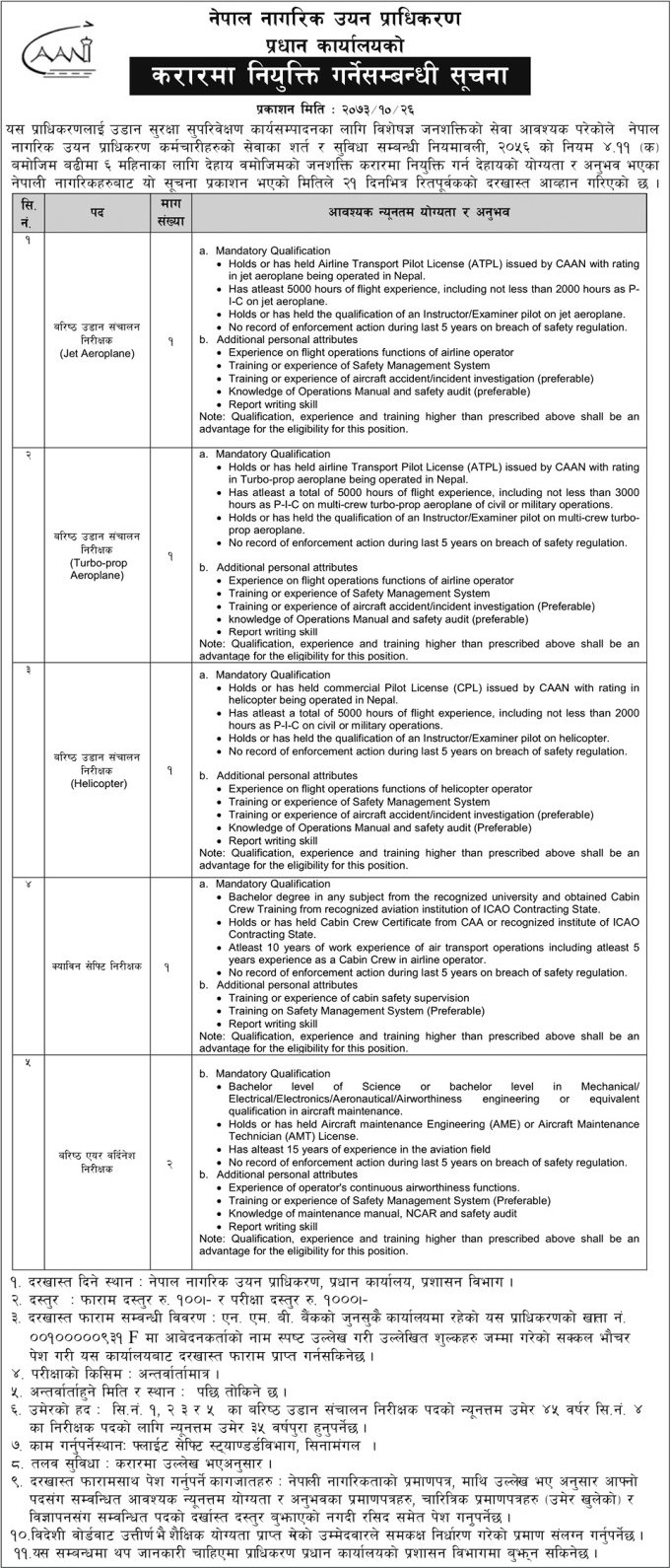 engineer jobs vacancy civil aviation authority of caan deadline to apply 28 2017