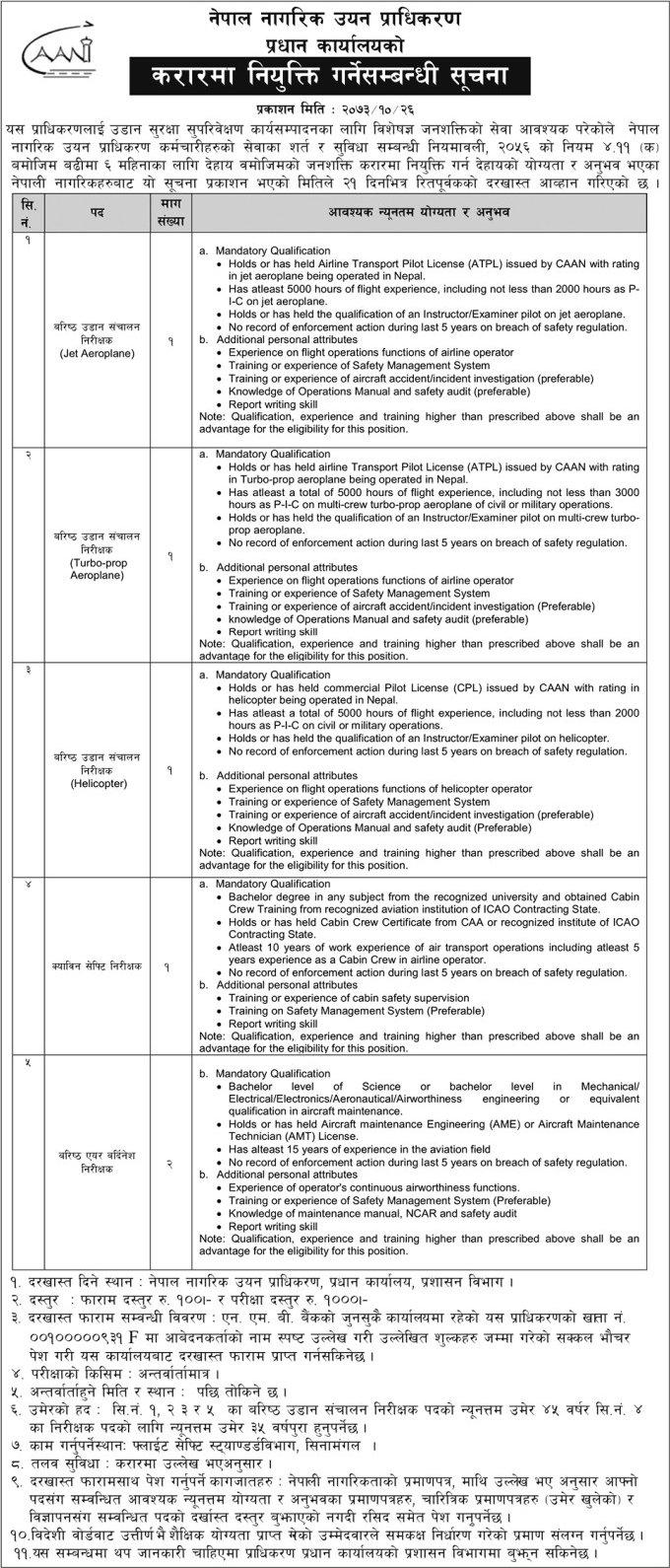 engineer jobs vacancy civil aviation authority of caan deadline to apply 28 2017