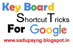 Google-Tricks-Shortcut-Trick-Keyboard-Shortcut-Tricks