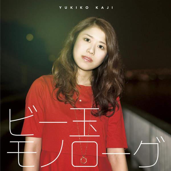 [Single] 梶有紀子 – ビー玉モノローグ (2016.02.02/MP3/RAR)