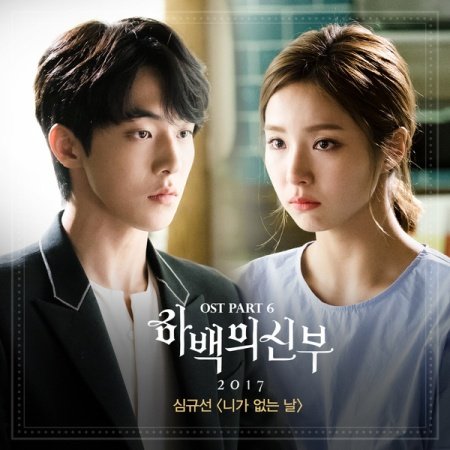Chord : Lucia (심규선) - Without You (니가 없는 날) (OST. Bride of the Water God)