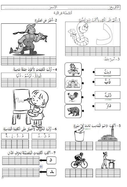 كراسة جديدة خاصة بالأنشطة القرائية وفق للمنهاج الجديد للمستوى الأول
