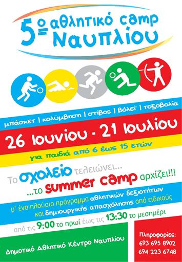 Έναρξη τη Δευτέρα 26 Ιουνίου για το  5ο SPORT CAMP Ναυπλίου