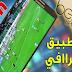 التطبيق المدفوع الدي يبحث عنها الجميع مع كود التفعيل لمشاهدة جميع القنوات العربية و العالمية مع جودة خيالية لbein sports