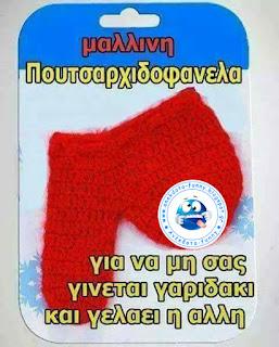 Για το κρύο