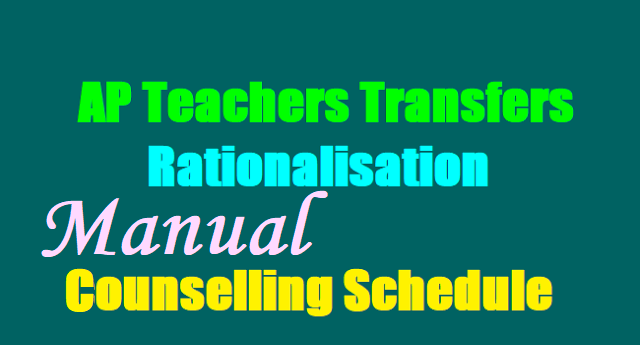 AP Teachers Transfers-Rationalisation-Manual counselling Schedule 2017