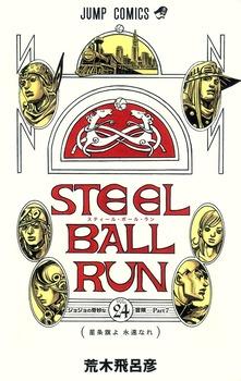 ジョジョの奇妙な冒険 PART7 STEEL BALL RUN スティール・ボール・ラン