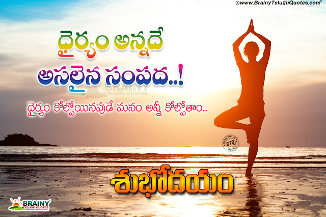 most inspirational words in Telugu, Subhodayam quotes, good morning wishes in Telugu
