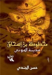 10088913 209x300 - ثلاثية ابن اسحاق كامله لهواه روايات الرعب للتحميل pdf حسن الجندى