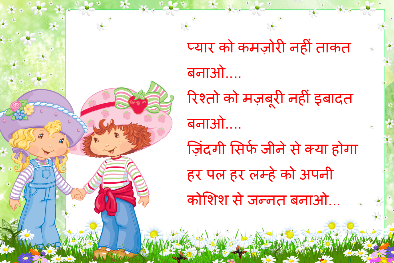 Wallpaper download love shayri - Top 20 Love Shayari Images Download Hindi Love Shayari Images Download Love Shayari In Hindi Wallpaper Download Best Sad Shayari With Images