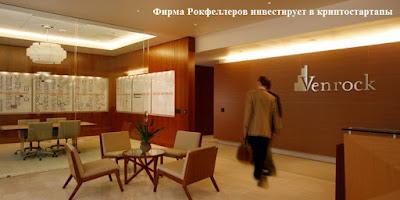Фирма Рокфеллеров инвестирует в криптостартапы