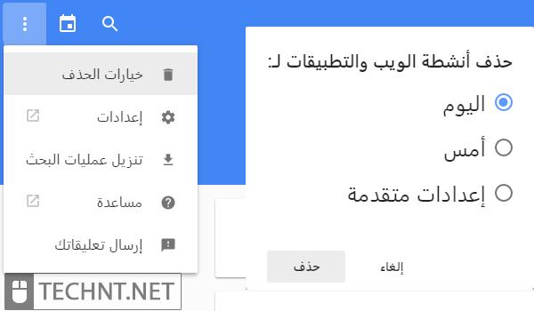 خطير... إكتشف عن الأشياء التي تعرفها جوجل عنك - التقنية نت - technt.net