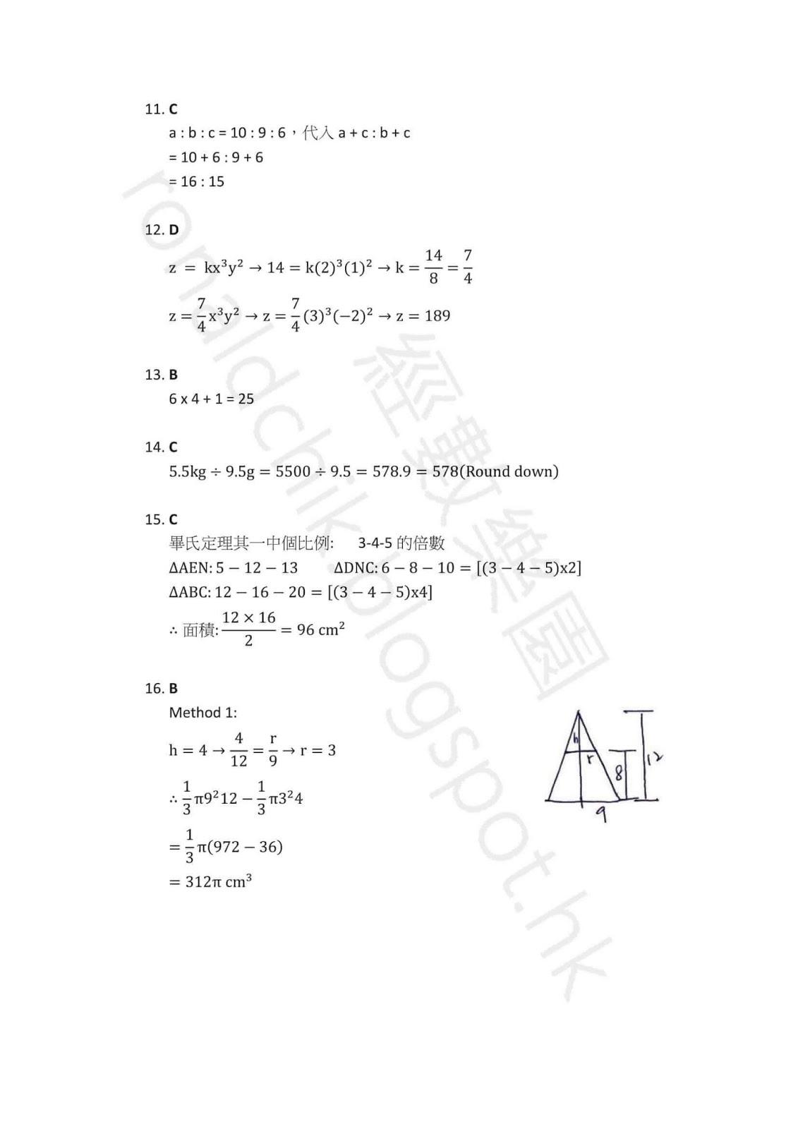 2015 DSE Math 數學 Paper 2 MC 卷二 答案 Q11,12,13,14,15,16