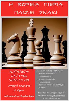 Διοργάνωση Ανοιχτού Τουρνουά Σκάκι στον Δήμο Πύδνας Κολινδρού- Δηλώστε Συμμετοχή