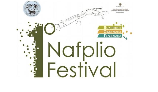 1ο Φεστιβάλ Νaυπλίου: Ανάδειξη τοπικής, Πολιτιστικής κληρονομιάς Πελοποννήσου