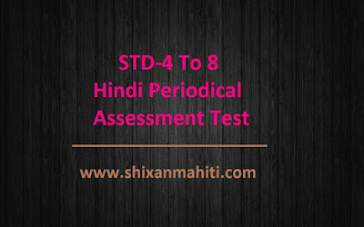 STD-4 To 8 Hindi Periodical Assessment Test