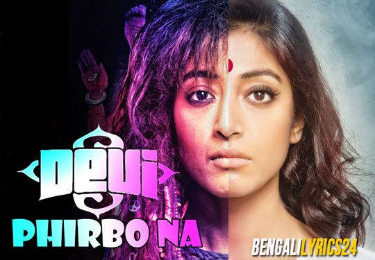 Phirbo Na - Devi, Paoli Dam, MP3 Song
