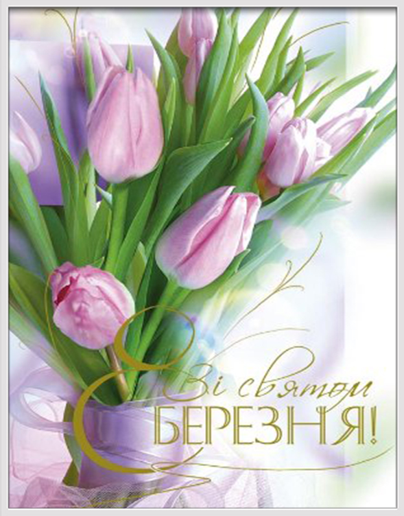 Украинская открытка с 8 марта, новый год детском