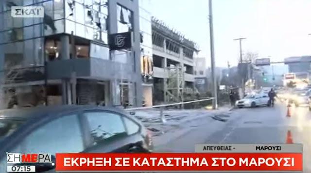 Οι πρώτες εικόνες από το κατάστημα που σημειώθηκε έκρηξη στο Μαρούσι