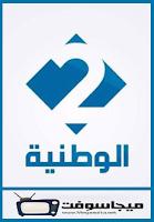 شاهد قناة الوطنية 2 الارضية بث مباشر al wataniya 2 live