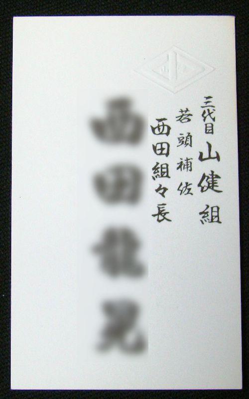 №835 三代目山健組 若頭補佐 西田組組長 ...