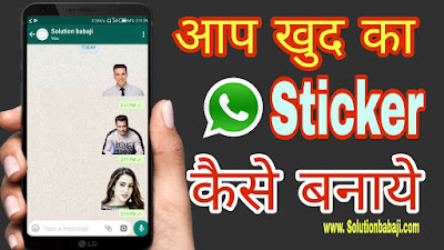 Whatsapp sticker, own, free,  how to make, use