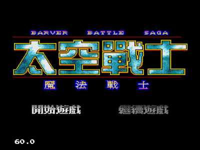 【MD】太空戰士:魔法戰士+遊戲攻略+密技,Barver Battle Saga The Space Fighter!