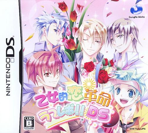 Japanese dating sims ds