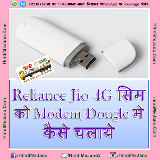 Tags – how to get and use Jio sim in pc/modem/dongle, how to use jio sim in PC, how to use Jio sim in 3G modem, 100% working trick, can I use reliance jio 4g sim in modem/dongle, 4g sim card, 3g 4g wifi router, 3g dongle, reliance 4g, reliance jio, modem router, how to use a USB Dongle,