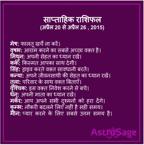 20 April se 26 April 2015 tak ane wale saptah me jaane apna bhavishya.