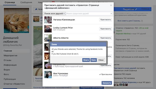 Пригласить всех друзей поставить лайки странице фейсбук
