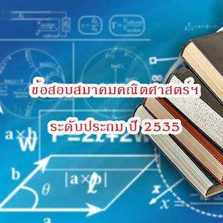 ส่องข้อสอบแข่งขันเก่า มาดูข้อสอบสมาคมคณิตศาสตร์ฯ ระดับประถม ปี2535+เฉลย