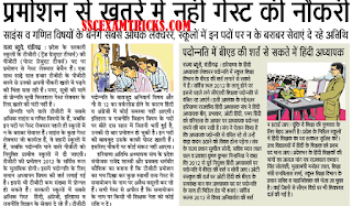 Haryana Guest Teacher Latest News on 04.08.2015
