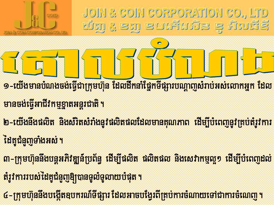 Join  Coin Corporation Co, Ltd  098 324 466089 346 -6343
