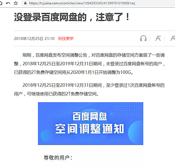 Notice of Baidu free user space adjustment
