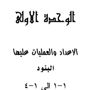 حل كتاب الطالب في الرياضيات الصف العاشر الاعداد والعمليات عليها الفصل الاول