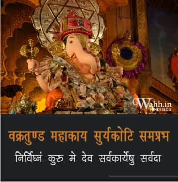 Ganpati-Status-For-Facebook-2018