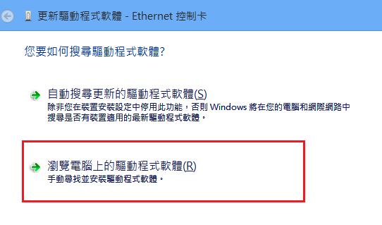 Windows 8 初體驗,網路不通,Marvell 網路卡問題 @ 狐的窩 :: 痞客邦
