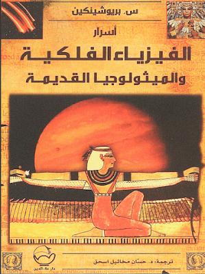 أسرار الفيزياء الفلكية   والميثولوجيا القديمة .PDF تحميل