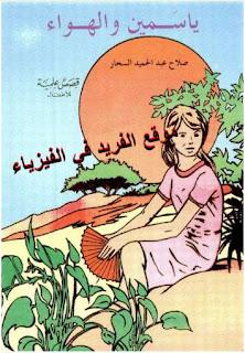 تحميل قصة ياسمين والهواء pdf قصص علمية تعليمية ثقافية بالصور، قصص علمية ثقافية منوعة وهادفة للأطفال في الفيزياء pdf ، قصيرة جداً ، برابط تحميل مباشر مجانا ،الهواء الجوي