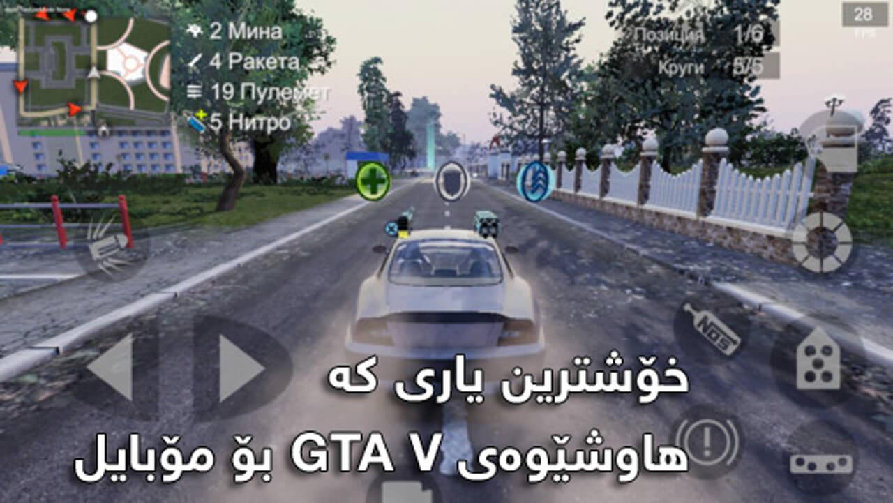 یاری MadOut2  خۆشترین یاریه بۆ مۆبایل كه هاوشێوهی یاری GTA V یه