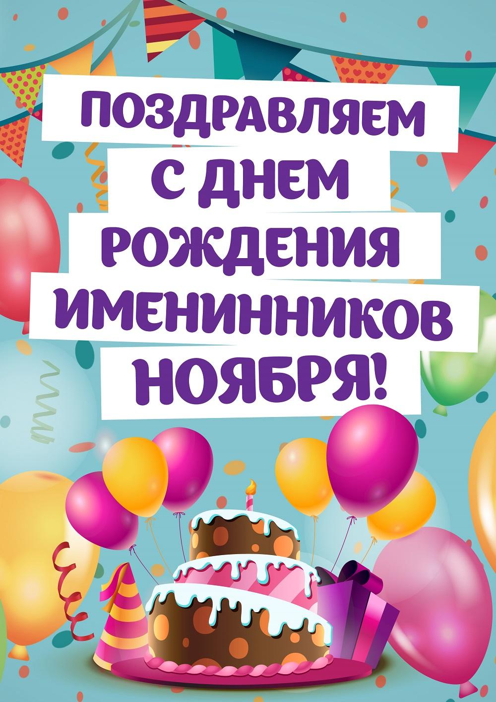 Тема, открытки с днем рождения в сентябре коллегам