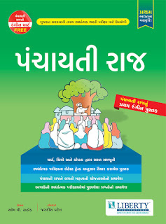 Liberty Panchayati Raj Latest 2018 Edition PDF