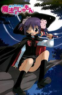 zhumon2003 [あらきかなお]魔法のじゅもん 第01 02巻