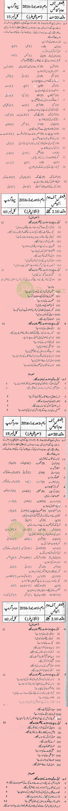 Past Papers of Class 10 Lahore Board Home Economics 2016